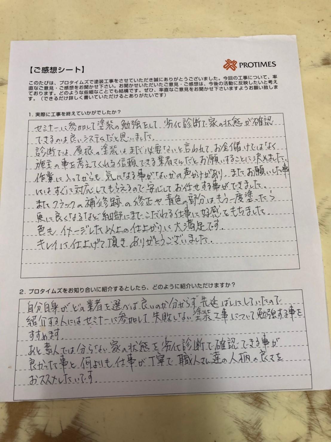 神戸市北区 Y様邸